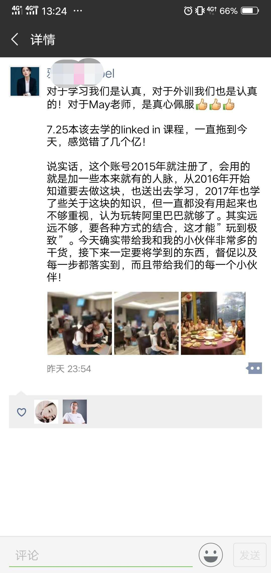 8.18深圳9班领英线下课精彩剪影