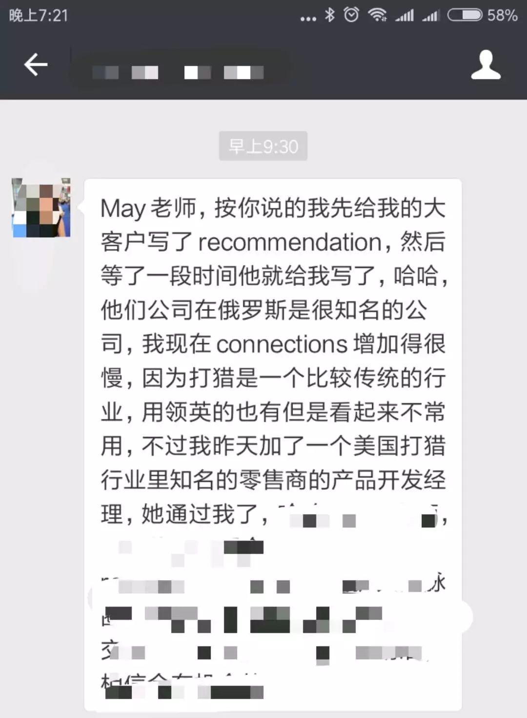 518深圳领英2班精彩花絮和反馈